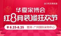 2019秋季广州家博会(8月23日-25日)琶洲国际采购中心(免费