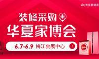 2019秋季天津华夏家博会门票(免费领取)