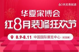 2019秋季北京家博会时间:2019年8月9-11日 中国国际展览馆中心