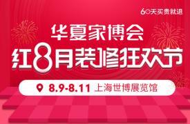 2019秋季上海家博会将于8月9-11日上海世博展览馆举行