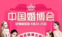 秋季上海婚博会结婚新人首选一站式结婚采购平台!