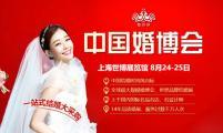 上海婚博会8月24-25日——与您相约上海世博展览馆