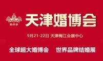 2019中国婚博会9月21-22日——与您相约天津梅江会展中心
