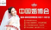 2019秋季广州婚博会时间已定:8月31-9月1日 保利世贸博览馆