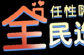 2019秋季上海家博会 大牌价到 省钱攻略!
