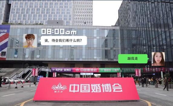 中国婚博会.jpg