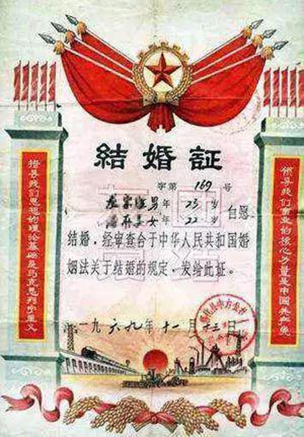 1969年结婚的证书,喜气洋洋,也很漂亮哟!.jpeg