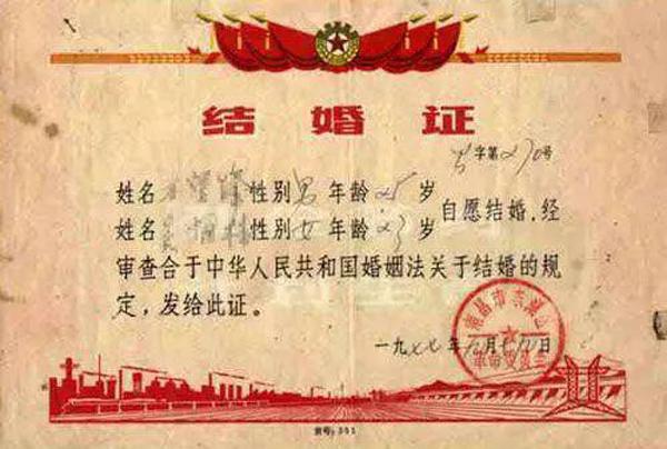 1977年的结婚证.jpeg