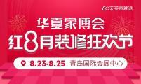 2019秋季青岛家博会8月23-25日在青岛国际会展中心(免费索票)