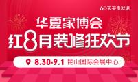 2019秋季昆山家博会 8月30-9月1日 昆山国际会展中心(免费领