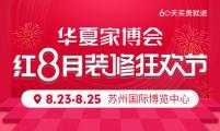 2019秋季苏州家博会时间已定:8月23-25日 苏州国际博览中心