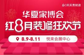 2019秋季重庆家博会已定:8月9日-11日 重庆悦来国际博览中心