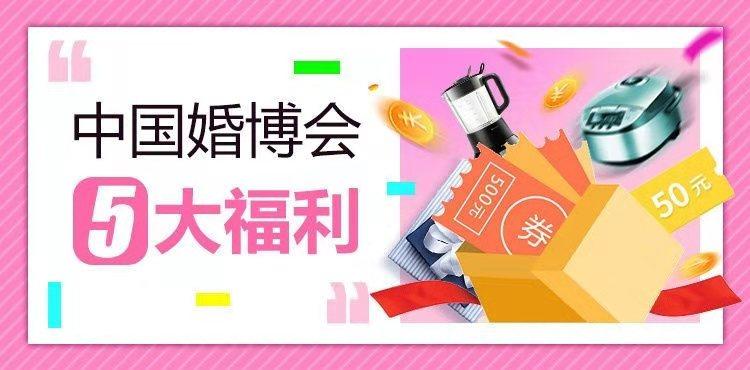 中国婚博会5大福利.jpg