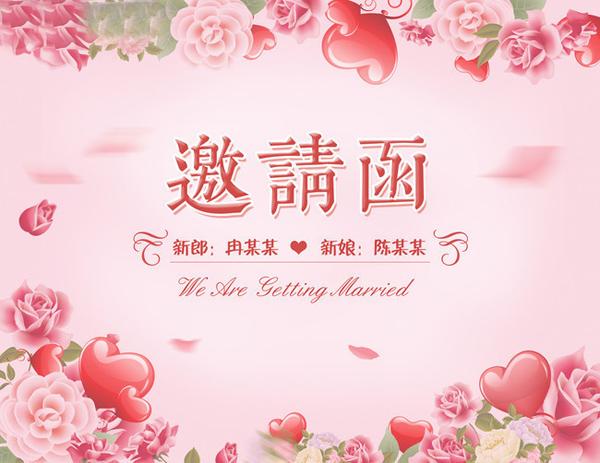 婚宴邀请邮件2.jpg