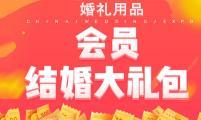 【本周末】秋季广州婚博会开展免费领门票+现金券+逛购攻略