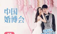 天津近2年办婚礼情侣注意啦!秋季天津婚博会梅江会展中心