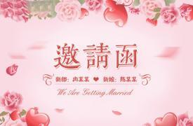 婚宴邀请邮件如何写 婚宴邀请邮件范文推荐