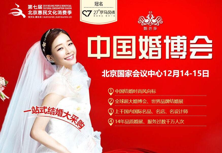 冬季北京婚博会.jpg