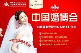2019冬季北京婚博会时间