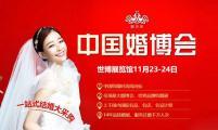 2019冬季上海婚博会门票信息
