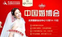 2019冬季北京婚博会门票免费索票