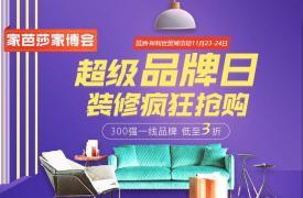 2019冬季广州家博会 11月23-24日 (免费领票)