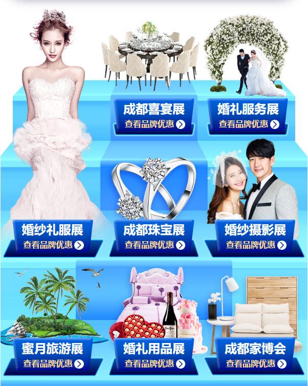 8大结婚时尚购物展及品牌商.jpg