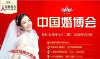2020春季天津婚博会门票信息