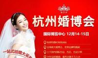 2019冬季杭州婚博会门票免费领取攻略
