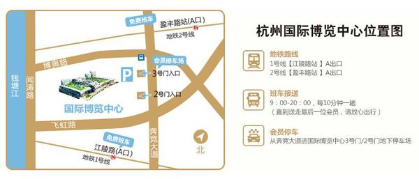 杭州婚博会出行地图.jpg