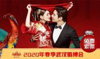 2020春季武汉婚博会时间