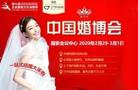 2020春季北京婚博会时间