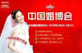 2020春季杭州婚博会时间