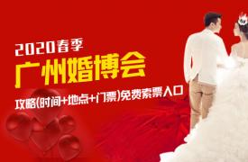 2020春季广州婚博会时间
