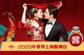 2020春季上海婚博会时间