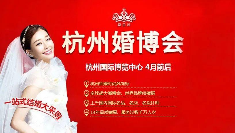 2020杭州婚博会.jpg