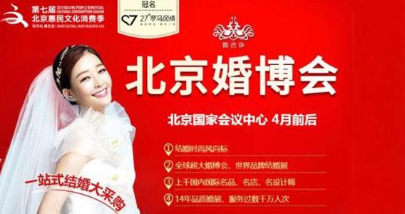 2020北京婚博会.jpg