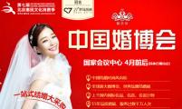 2020夏季中国婚博会各大城市延期时间信息一览表