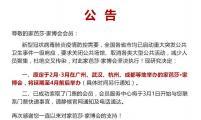 关于2020春季家博会时间延期至4月前后(具体日期待定)
