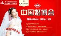 2020秋季北京婚博会时间