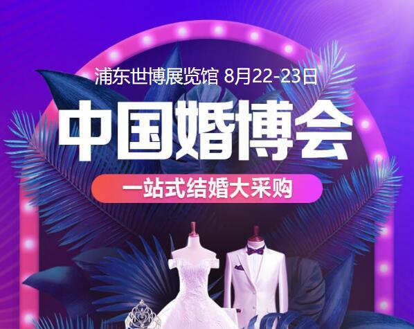 上海婚博会8月22-23.jpg