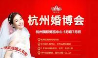 2020夏季杭州婚博会时间