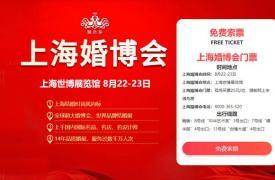 2020夏季上海婚博会时间