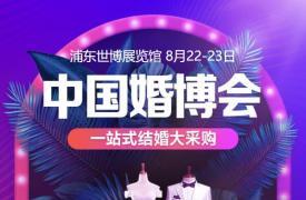 2020夏季上海婚博会门票(免费索票)