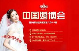 2020夏季广州婚博会时间
