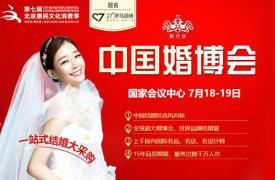 2020秋季北京婚博会门票(免费索票)