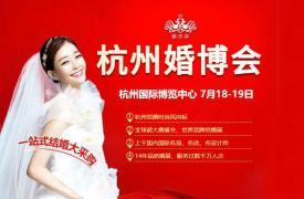 2020夏季杭州婚博会门票(免费领取)