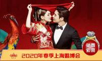 2020上海婚博会(8月22-23日)上海世博展览馆举行!