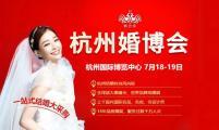 2020杭州婚博会(7月18-19日)杭州奥体国际博览中心举办!(