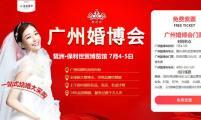 2020广州婚博会8月8-9日琶洲·保利世贸博览馆盛大开幕!